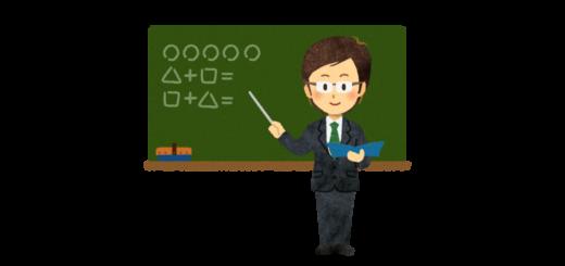 授業をしている教師のイラスト