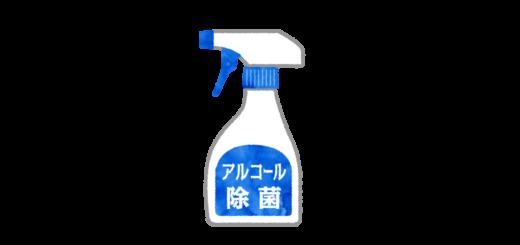 アルコール除菌スプレーのイラスト