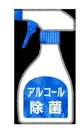 【無料素材】アルコール除菌スプレー容器のイラスト