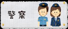 カテゴリ_警察