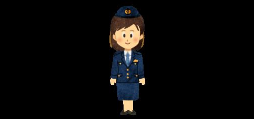 制服スカート姿の女性警官