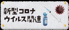 カテゴリ_新型コロナウイルス