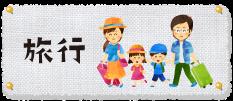 カテゴリ_旅行