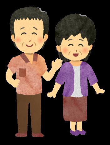 【無料素材】おじいちゃんおばあちゃんのイラスト