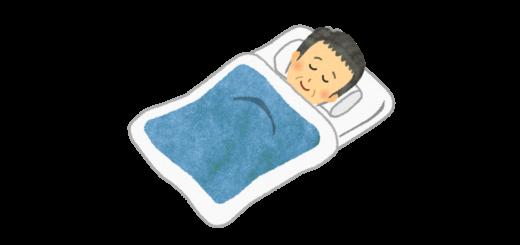 良く寝ている人のイラスト