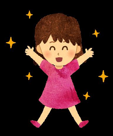 【無料素材】わーい!バンザイする女の子のイラスト