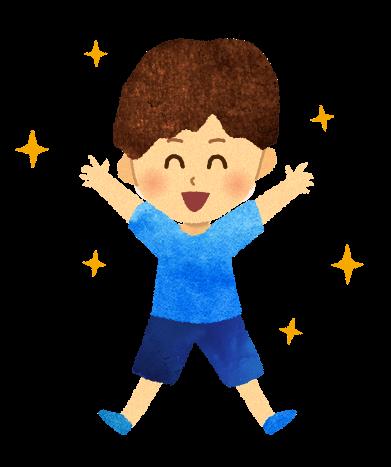 【無料素材】喜ぶ男の子のイラスト