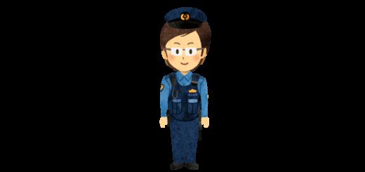 防刃衣装着の警察官のイラスト