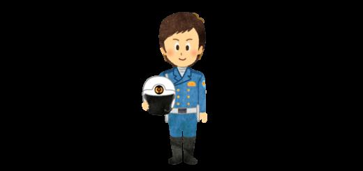ヘルメットを抱えた白バイ隊員のイラスト
