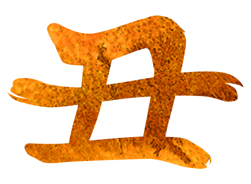 干支文字【丑】の漢字イラスト