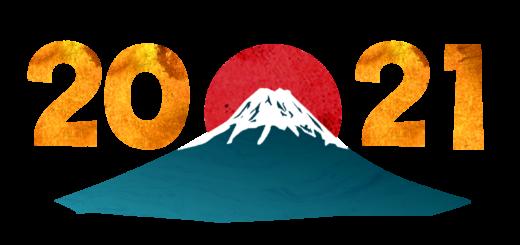 初日の出のイラストと西暦2021年のイラスト
