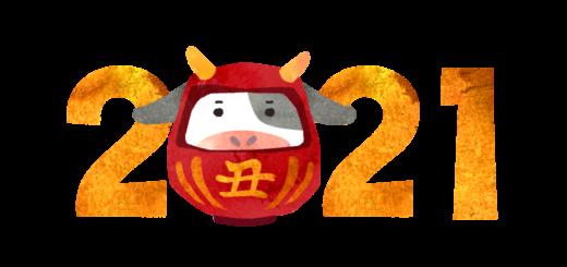 牛の達摩と2021年のイラスト