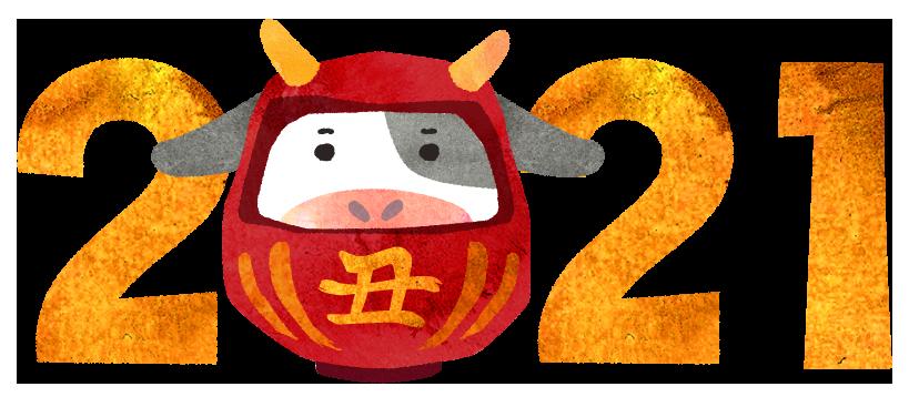 【2021年年賀状無料素材】西暦と丑年だるまのイラスト