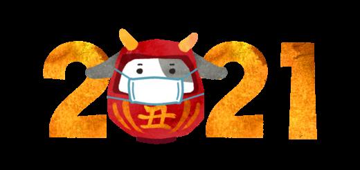 謹賀新年!マスク着用ダルマのイラスト