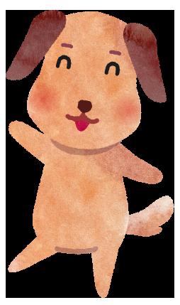 わーい!喜ぶ犬のイラスト