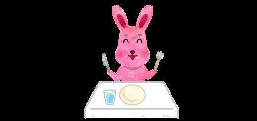 わーい!食事楽しみだなのウサギイラスト
