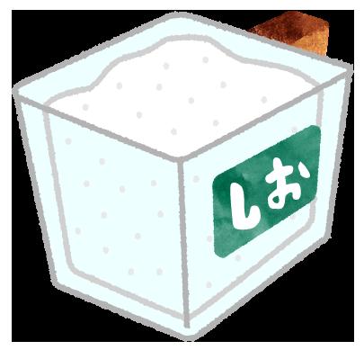 お塩のイラスト