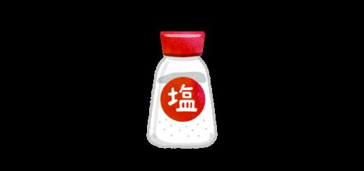 ボトル入り塩のイラスト
