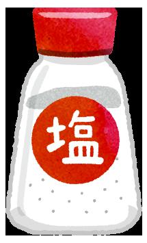 食卓塩のイラスト