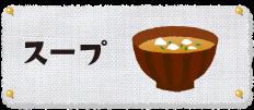 カテゴリ_スープ