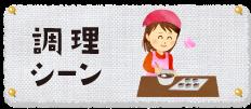 カテゴリ_調理シーン
