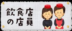 カテゴリ_飲食店