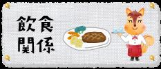 カテゴリ_飲食関係