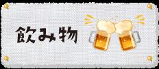 カテゴリ_飲み物