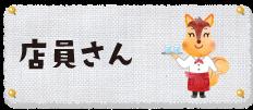 カテゴリ_店員さん