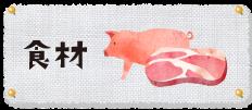 カテゴリ_食材