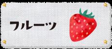 カテゴリ_フルーツ