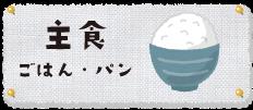カテゴリ_主食
