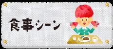 カテゴリ_食事シーン