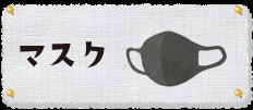 カテゴリ_マスク