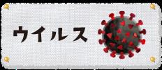 カテゴリ_ウイルス