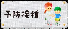 カテゴリ_予防接種