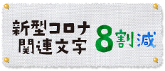 カテゴリ_文字