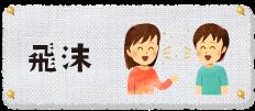 カテゴリ_飛沫