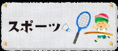 14スポーツ2