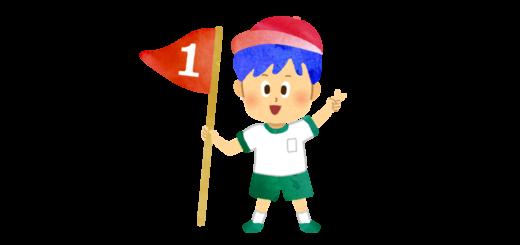 一位の旗を持つ運動会での男子