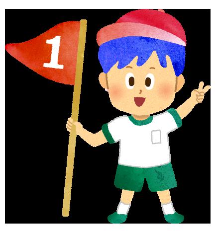 一位の旗を持った男の子のイラスト