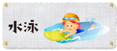 カテゴリ_水泳