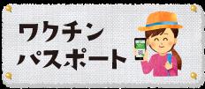 カテゴリ_ワクパス