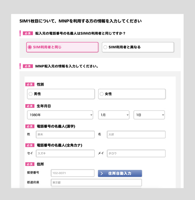 SIM申し込み画面